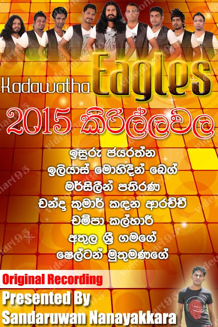 KADAWATHA EAGLES LIVE IN KIRILLAWALA 2015