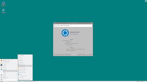 Windows 10でもできないWindows 95風デスクトップ。Kubuntuなら簡単にできます。