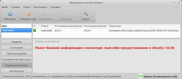 Пакет базовой информации о мониторе read-edid в Ubuntu