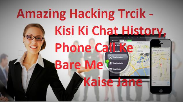 Kisi Ke Facebook,Whatsapp Or Other Messages (Chat) Kaise Padhe Usse Bina Bataye