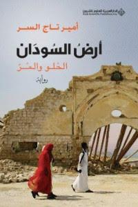 تحميل  رواية ارض السودان الحلو والمر