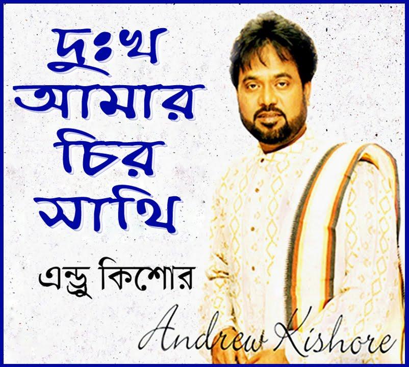 Dukkho Amar Chiro Sathi By Andrew Kishore Bangla Sad Song Full
