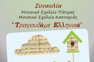 9b9e8f51104 Μουσική συναυλία «Τραγουδάμε Ελληνικά» από τις χορωδίες των Μουσικών  Σχολείων Καστοριάς και Πάτρας - svouranews.blogspot.com