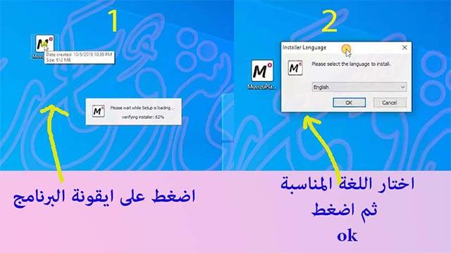 طريقة تثبيت برنامج MuvizuPlay.
