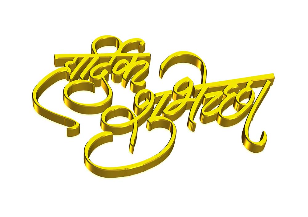 Marathi Text Hardik Shubhechha   Freebek Vadhdivas Chya Hardik Shubhechha Hd