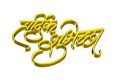 Marathi Text Hardik Shubhechha | Freebek Vadhdivas Chya Hardik Shubhechha Hd