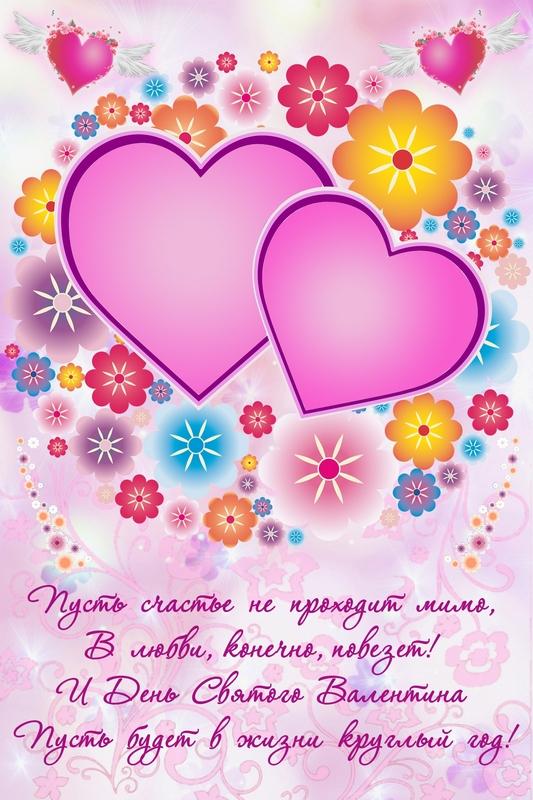 Стих на день святого валентина на русском, порно пузатый и худая