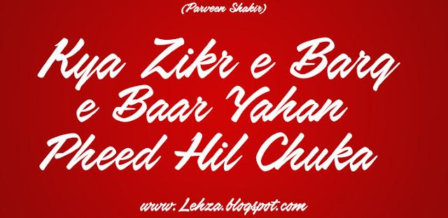 Kya Zikr e Barg e Baar Yahan Pheed Hil Chuka By Parveen Shakir