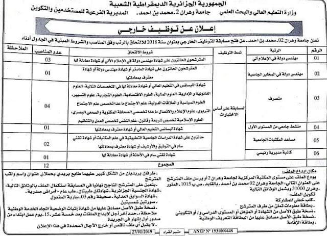 """إعلان توظيف """"إداريين"""" في جامعة وهران 2 محمد بن احمد"""