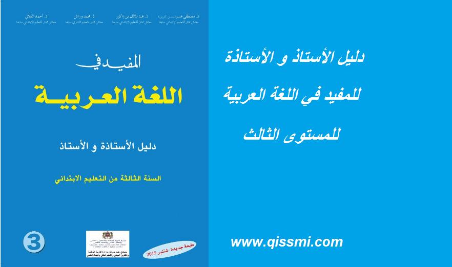 دليل الأستاذ و الأستاذة للمفيد في اللغة العربية للمستوى الثالث ابتدائي 2019