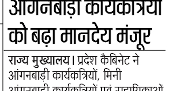 Anganwadi Salary 2019   ICDS Asha Worker Salary Increment News