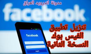 تطبيق الفيس بوك النسخة الثانية apk