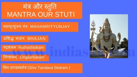 मंत्र और स्तुति ( Mantra our Stuti )