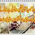 Ya Rab Teri Rehmat Urdu Poetry 2017