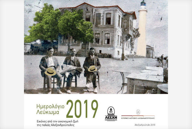 Παρουσίαση Ημερολογίου - Λευκώματος 2019 «Εικόνες από την οικονομική ζωή της παλιάς Αλεξανδρούπολης»