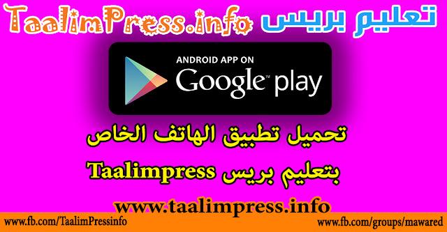 تحميل تطبيق الهاتف الخاص بتعليم بريس Taalimpress