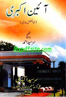 Aen-e-akbari by Abul fazal Alami
