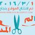 تم إفتتاح مدونة عالم المدون بنجاح الحمد لله