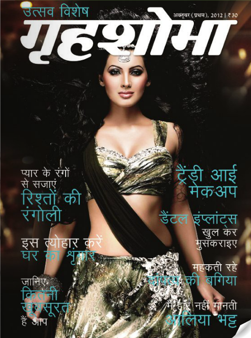 grihshobha magazine may 2012