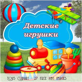 Clipart Fundo Transparente Brinquedos