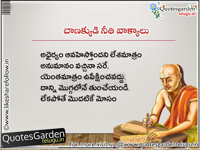 All time best quotes of chanakya in telugu