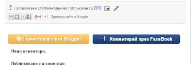 Комбинирана система за коментиране чрез Blogger и Facebook, вградена в Blogger блог