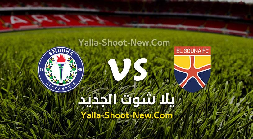 نتيجة مباراة الجونة وسموحة اليوم بتاريخ 16-09-2020 في الدوري المصري