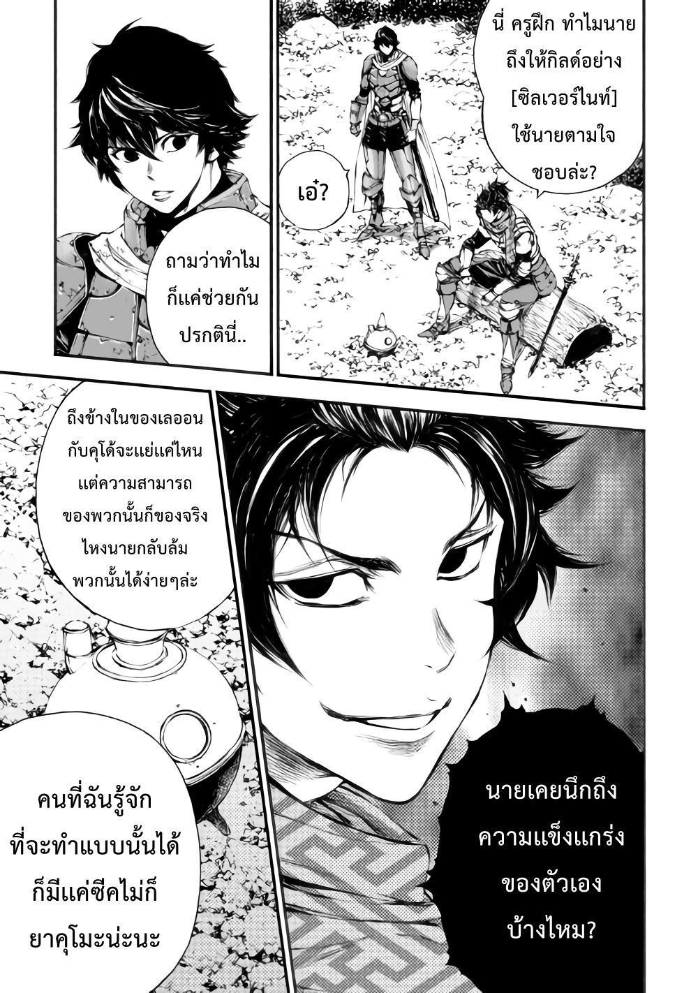 Eden ตอนที่ 19 TH แปลไทย