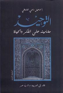 التوحيد - مضامينه علي الفكر والحياة