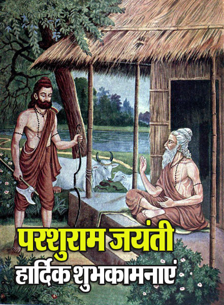 Parshuram Jayanti HD Image