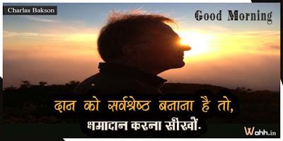 Charlas-Bakson-Quotes-in-Hindi