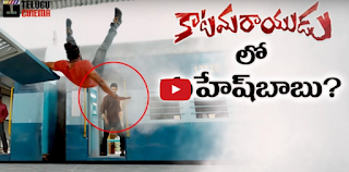 Mahesh Babu in KATAMARAYUDU Train Fight