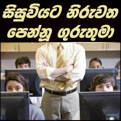 School Kello Sinhala Wela Katha 2015 - Gossip Lanka News