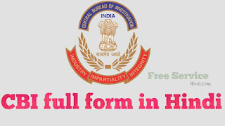 cbi full form, full form of cbi, full form of cbi in hindi, cbi full form in hindi, cbi full form in english