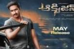 Oxygen 2017 Telugu Movie Watch Online