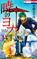 Akatsuki no Yona 14