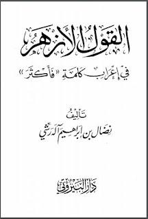 القول الأزهر في إعراب كلمة (فأكثر) - نضال بن إبراهيم آل رشي