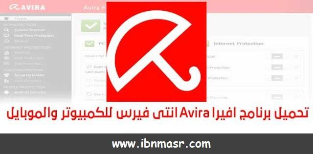 تحميل برنامج افيرا 2019 Download Avira عربي كامل مجانا