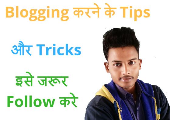24 Important Blogging Tips and Tricks for new Blogger in hindi