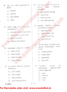 The General Kannada Section Questions of PDO Examination 12