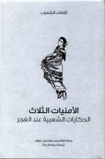 كتاب الأمنيات الثلاثة
