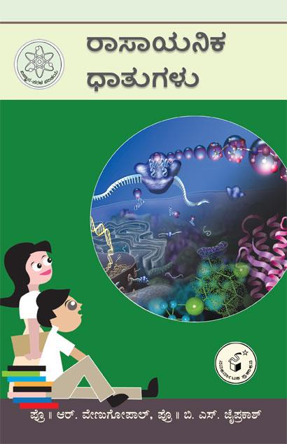 http://www.navakarnatakaonline.com/rasayanika-dhatugalu