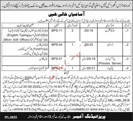 unjab-labour-court-junior-clerk-jobs-august-2020