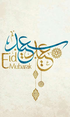 eid mubarak beautiful wish cards, message and blessing quotes 3