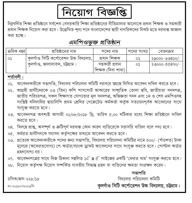Chittagong City Corporation Assistant Teacher and Principal Job Circular 2018
