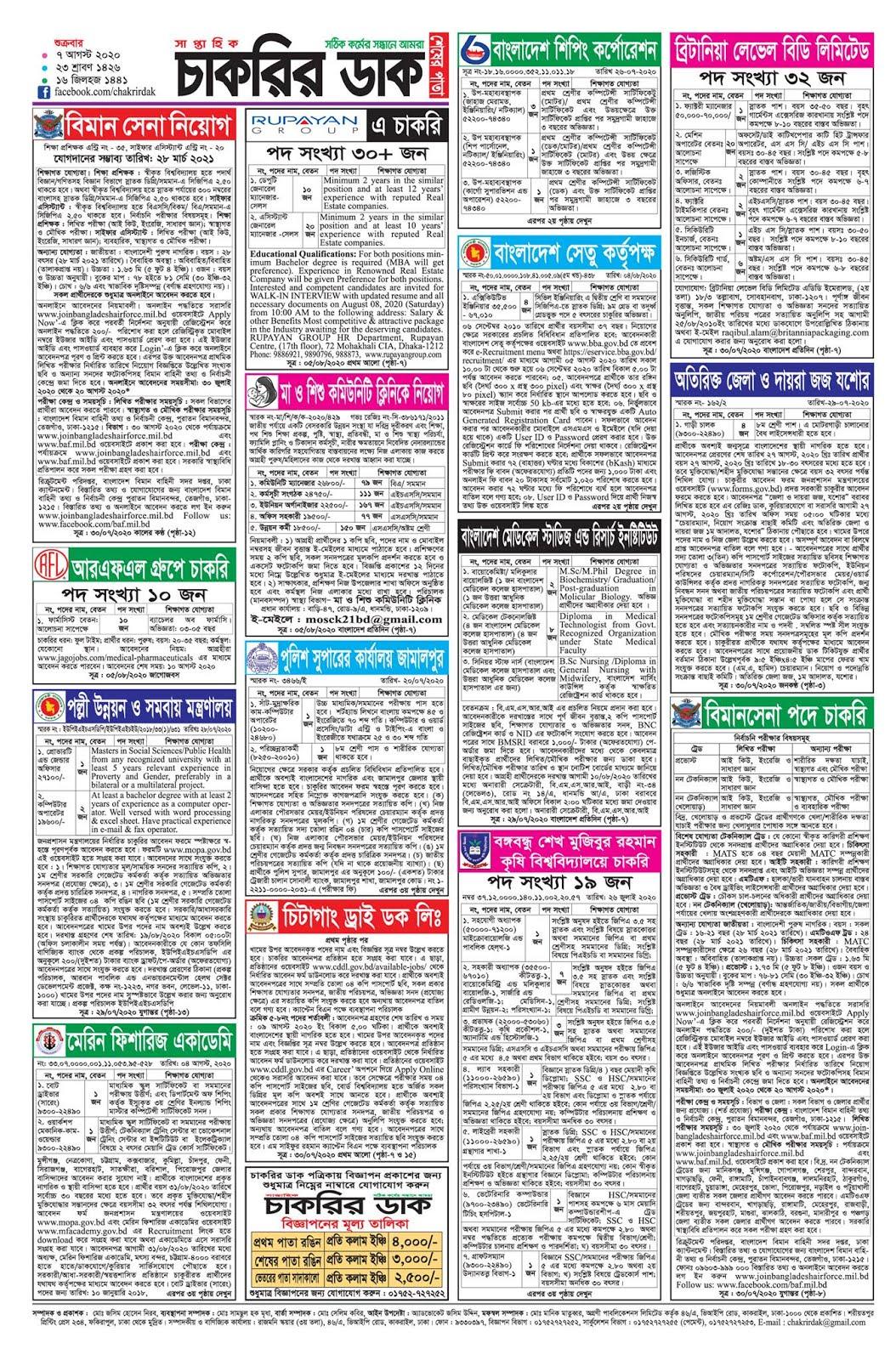 Chakrir Dak Potrika 07 August, 2020.    Saptahik Chakrir Khobor 07 August 2020