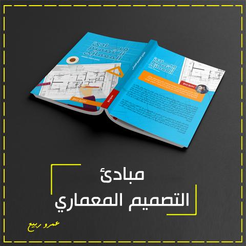 كتاب مبادئ التصميم المعماري للمهندس عمرو ربيع