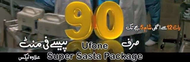 Ufone launches Super Sasta All Network Call Package