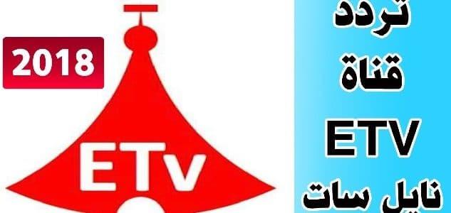 حصريا تردد قناة او تي في ETV الاثيوبية الناقلة لكاس العالم روسيا 2018 على النايل سات