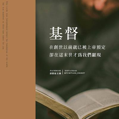 約翰歐文:上帝為基督預備身體